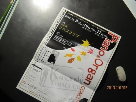 20131002-3.jpg